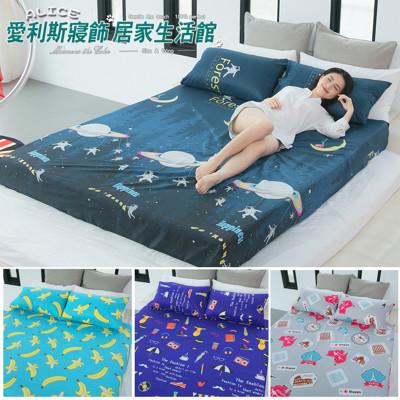 ALICE愛利斯【時尚】雙人加大尺寸,七款可選 春夏專用 薄床包枕套三件組 (6.1折)