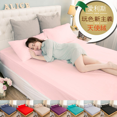 ALICE【獨家新品】雙人 台灣原創素色美學 薄床包枕套三件組 (4.3折)