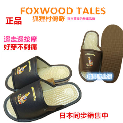 限時特價-FOXWOOD 狐狸村傳奇按摩拖鞋 邊走邊按摩 好穿不剌痛 日本同步發售 (4.3折)