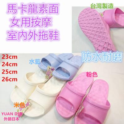 共三色台灣製外銷日本 馬卡龍按摩女用室內室外拖鞋尺寸:23-26cm一體成型防滑防水耐磨女拖鞋,浴室 (3.4折)