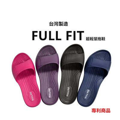 正品 FULL FIT超輕拖鞋 台灣製造環保 厚底防滑環保室內拖鞋 吸震止滑 足底工學 EVA材質 (3.6折)