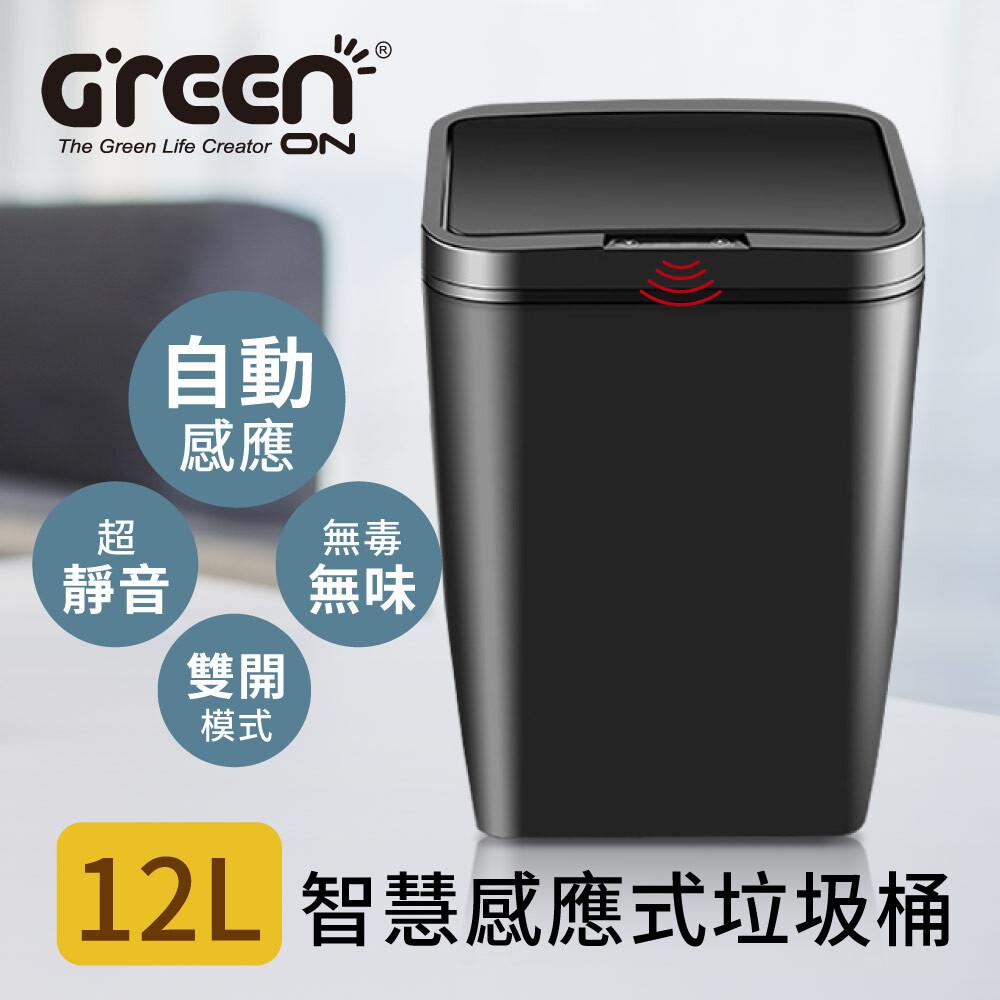 greenon智慧感應式垃圾桶 (12l) 紅外線感應 震動感應開蓋