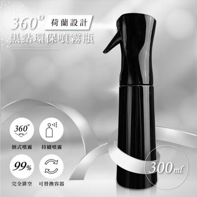 360度黑點環保噴霧瓶(300ml) 剪燙噴霧瓶 PET塑膠噴瓶 大面積霧狀噴霧