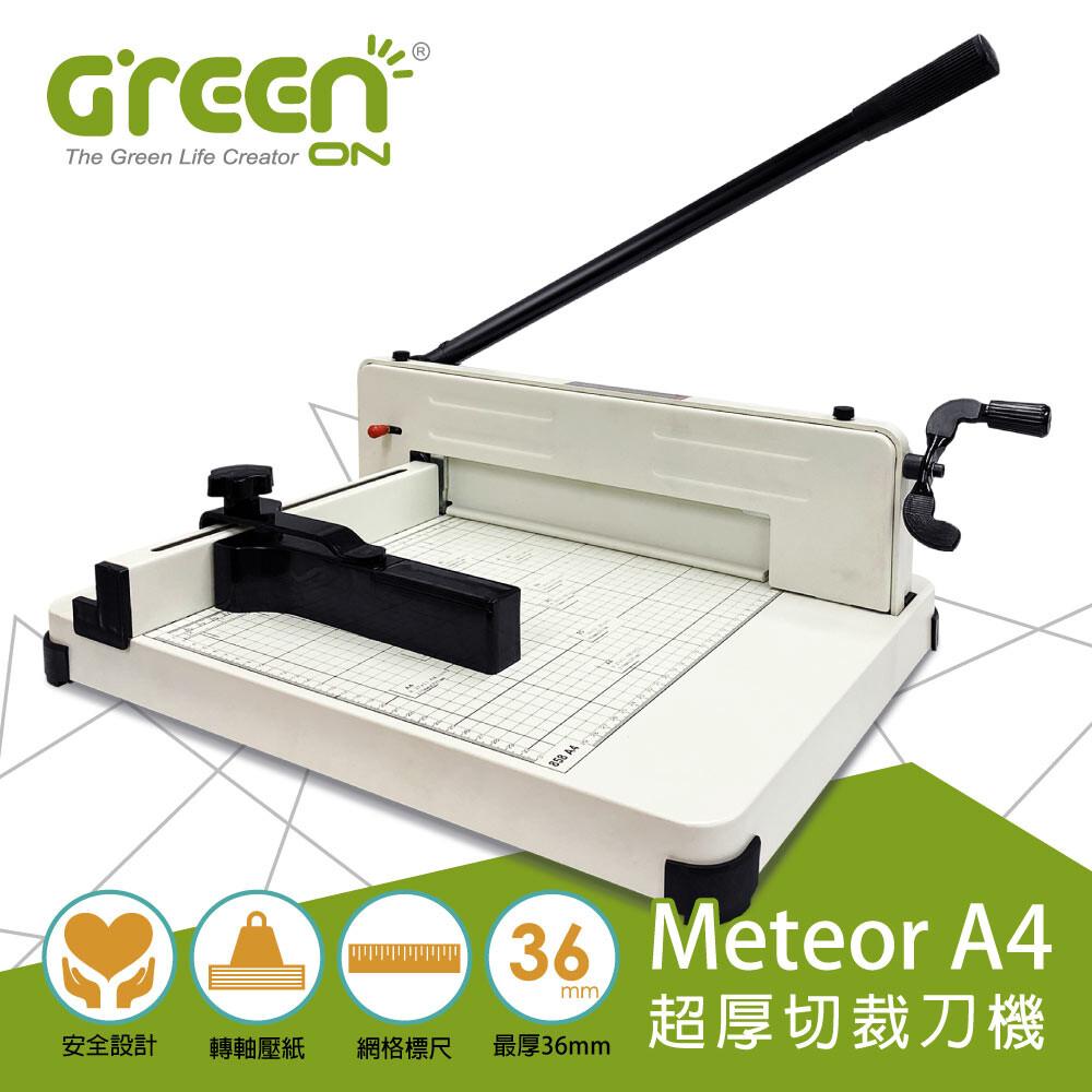 meteor a4 超厚切裁刀機 專業裁紙機 辦公室文具 加贈a5迷你裁紙機
