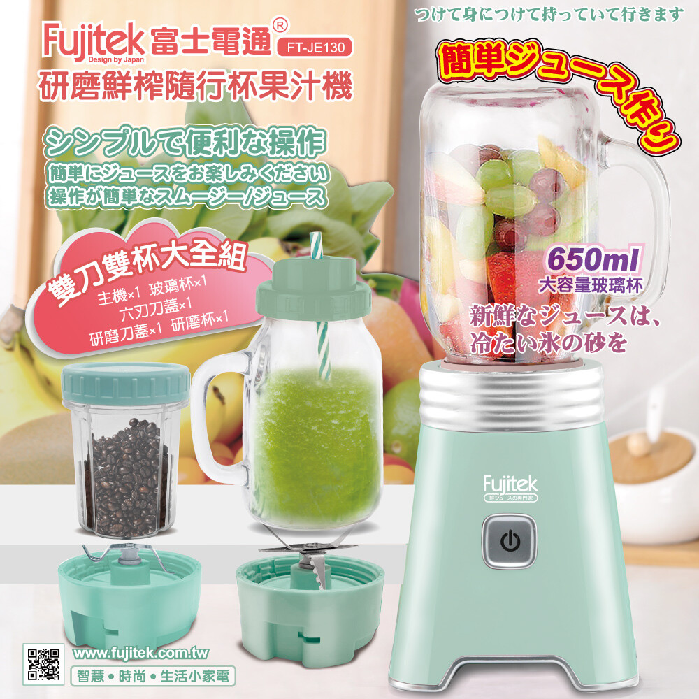 富士電通研磨鮮榨隨行杯果汁機ft-je130(湖水綠色)