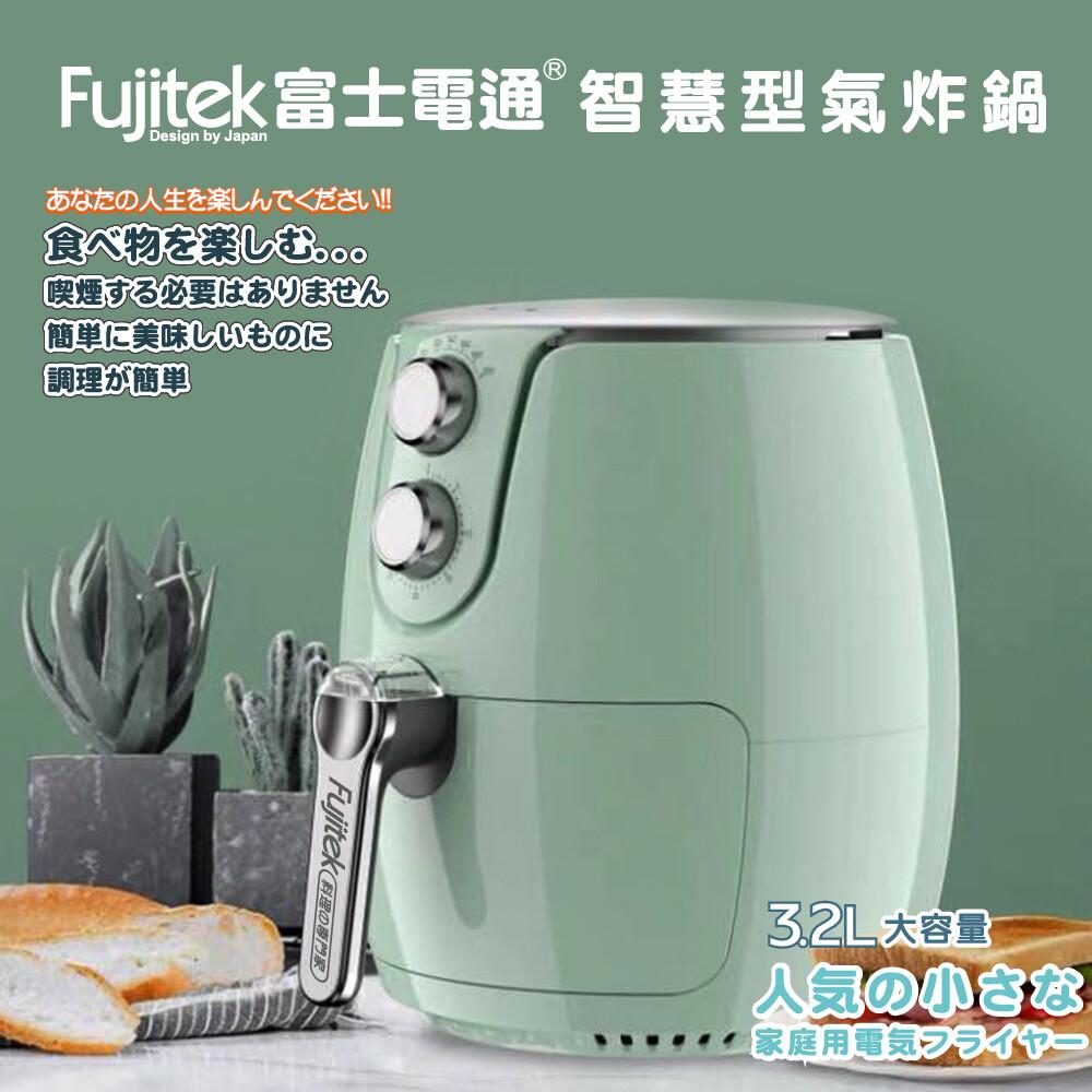 fujitek 富士電通智慧型氣炸鍋