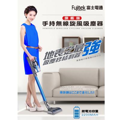 Fujitek 富士電通充電式手持無線旋風吸塵器 FT-VC2200(吸塵器/無線/充電式/除塵蟎 (8.7折)