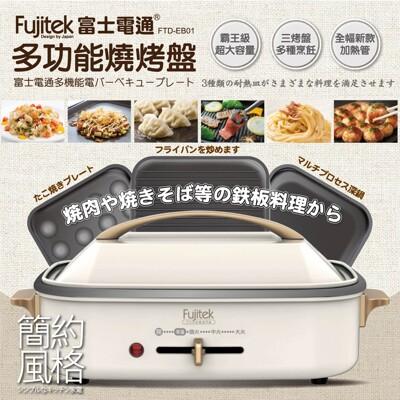 富士電通多功能燒烤盤ftd-eb01 (9.3折)