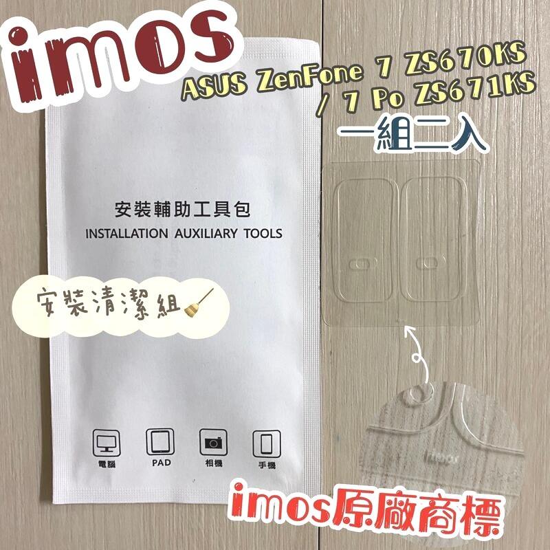 imos鏡頭保護貼2入組zenfone 7 zs670ks/7 pro zs671ks 鏡頭貼