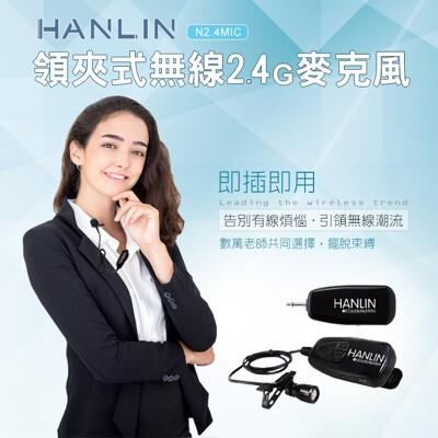 HANLIN-N2.4MIC 領夾式無線2.4G麥克風(隨插即用) (4.9折)