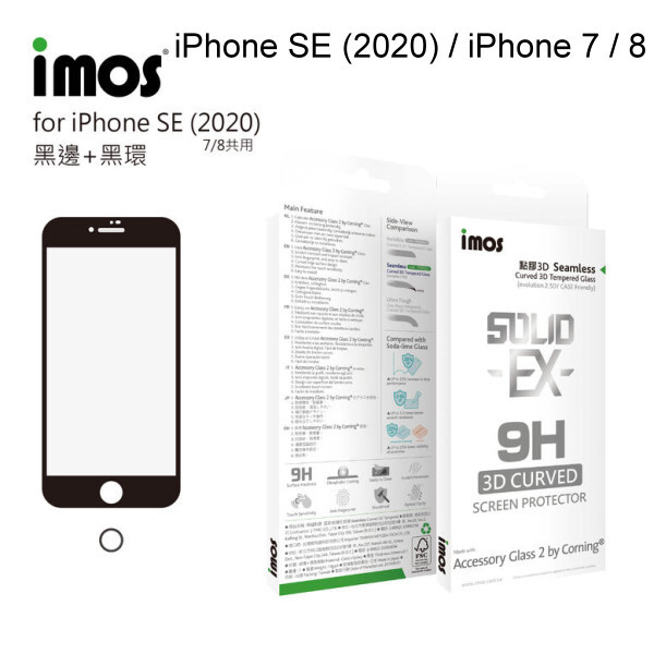 imos 2.5d康寧神極點膠3d滿版iphone se (2020) / iphone 7 / 8
