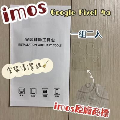 【iMos】3SAS 鏡頭保護貼2入組 附清潔組 Google Pixel 4a (5.81吋) (6.3折)