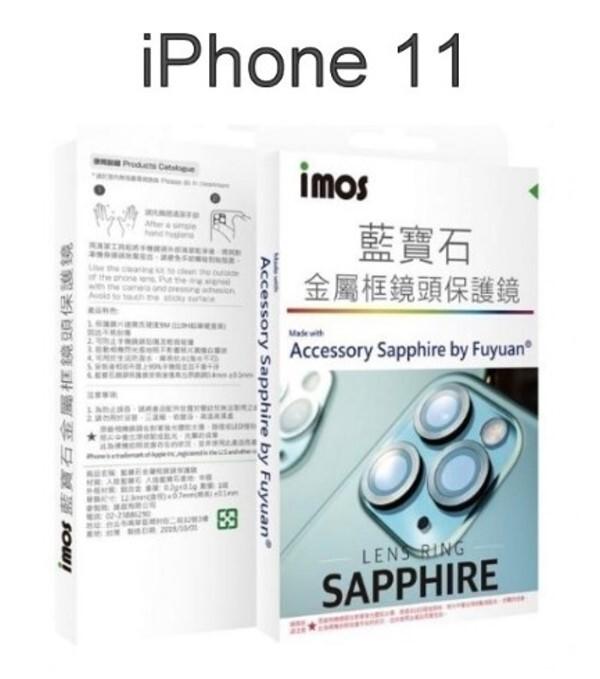 imos藍寶石鏡頭保護貼 二鏡頭 鏡頭貼 iphone 11 (6.1吋)