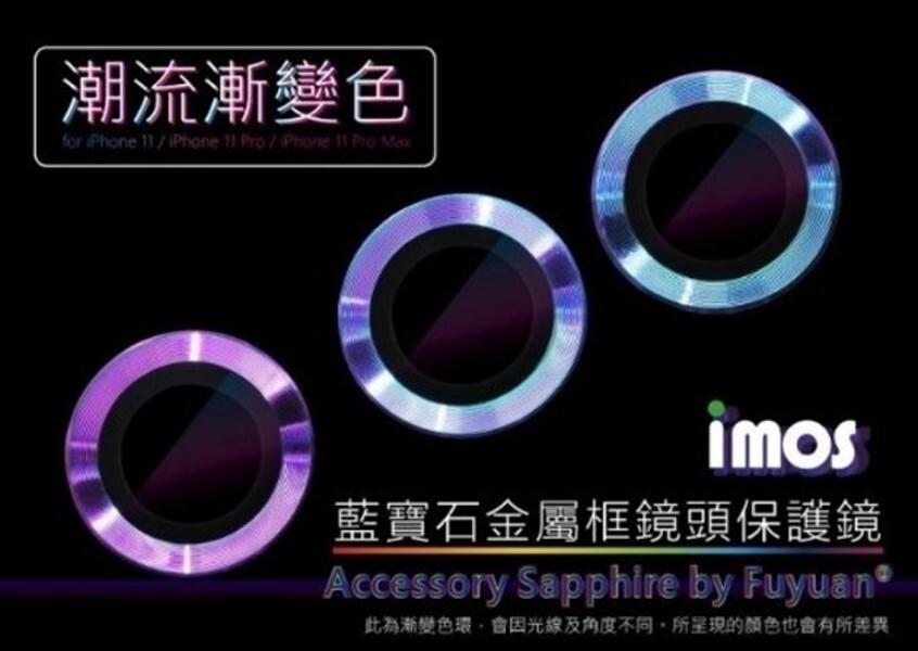 imos漸變色藍寶石鏡頭保護貼 兩鏡頭 iphone 11 (6.1吋)