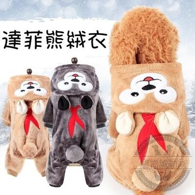 《達菲熊四腿絨衣》珊瑚絨 四腿絨衣 秋冬款 寵物 狗衣服 寵物衣服 連帽 四腿裝 【ES017】 (4折)