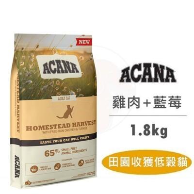 ✨Animal 【ACANA 愛肯拿】田園收穫貓低GI配方 放養雞肉+火雞肉+藍莓 1.8KG (5.5折)