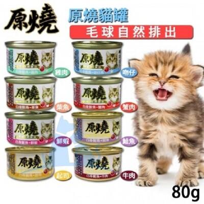 【原燒貓罐 貓罐 80g/罐】 猫主食罐 (6.4折)
