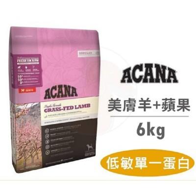 ✨Animal 【ACANA 愛肯拿】 單一蛋白低敏無穀配方 美膚羊肉+蘋果 6KG 高嗜口性 (6.1折)