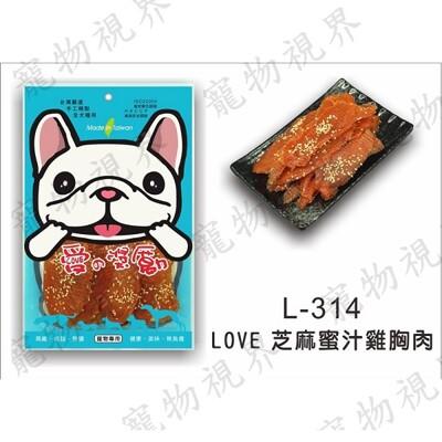 愛獎勵l-314 芝麻蜜汁雞胸肉 100g 寵物零食 / 肉乾 (5折)