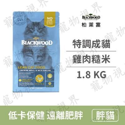 【BLACKWOOD柏萊富】 特調成貓低卡配方(雞肉+糙米) 4磅 /1.82KG (7折)