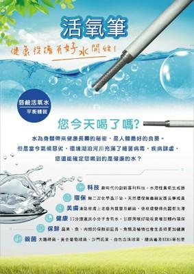 [龍芝族] YE0001-健康環保樂活科技活氧筆 (3.5折)