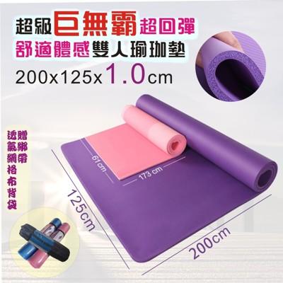 [龍芝族] YH0001-超級巨無霸超回彈舒適體感雙人瑜珈墊(10mm) (4.5折)