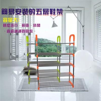 [龍芝族] YL0006-02超炫不銹鋼五層鞋架-螢光綠 (3折)
