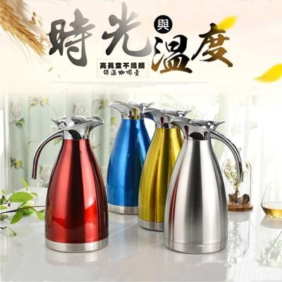 [龍芝族] KT0015-歐式304不鏽鋼咖啡.開水保溫瓶1.5L (6.2折)