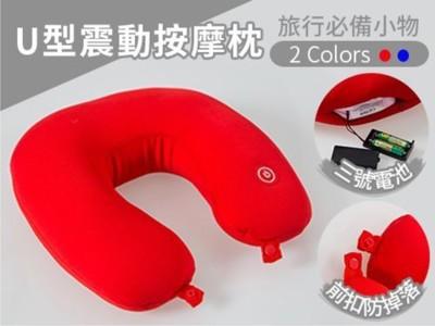 [龍芝族] LF0004-01舒壓多功能U型按摩枕內置震動按摩器-(紅色/藍色) (2.8折)