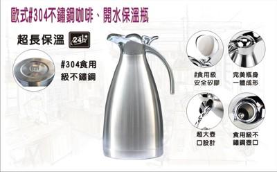 [龍芝族] KT0016-歐式304不鏽鋼咖啡.開水保溫瓶2.0L (5.6折)