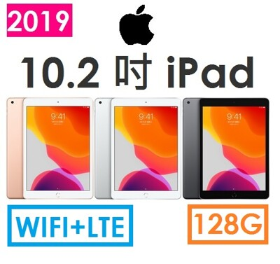 蘋果 APPLE iPad 10.2 吋平板128G(WIFI +行動網路版) (10折)