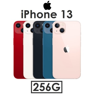 蘋果 Apple iPhone 13 6.1吋(256G)手機 (10折)