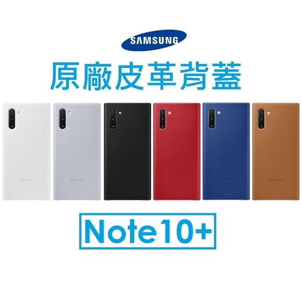 三星samsungnote10+ 原廠皮革保護套