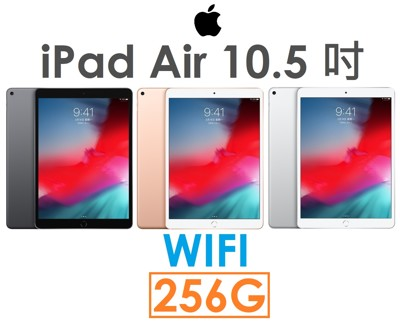 蘋果 APPLE iPad Air 10.5 吋平板 256G(WIFI 版)2019 (10折)