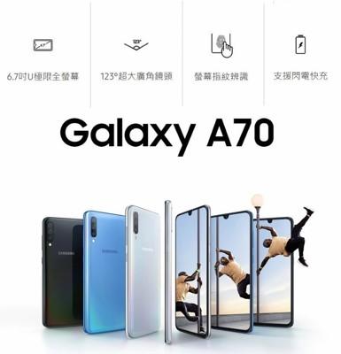 【Samsung】 三星 Galaxy A70 6.7吋智慧型手機6G/128G (送美拍握把) (7.1折)