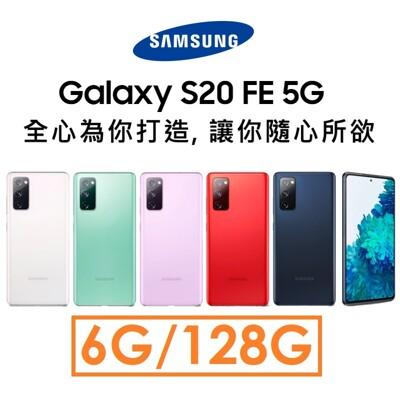 【三星Samsung】Galaxy S20 FE 5G智慧手機 (6+128GB) (7.1折)