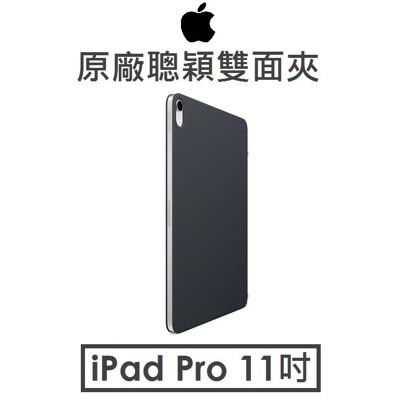 apple ipad pro11吋原廠聰穎雙面夾 側掀側翻立架 (10折)