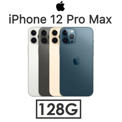 蘋果 iPhone 12 Pro Max 6.7吋(128G)手機 (原廠充電頭+玻璃貼) (10折)