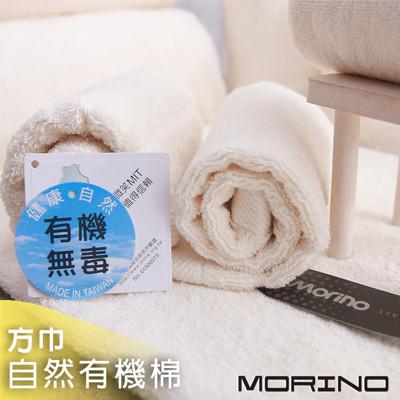 MORINO 有機棉素色方巾 -自然舒適有機棉- (5.4折)