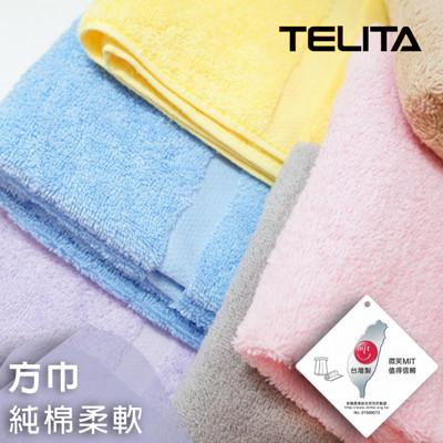 【TELITA】純棉素色方巾 (4.4折)