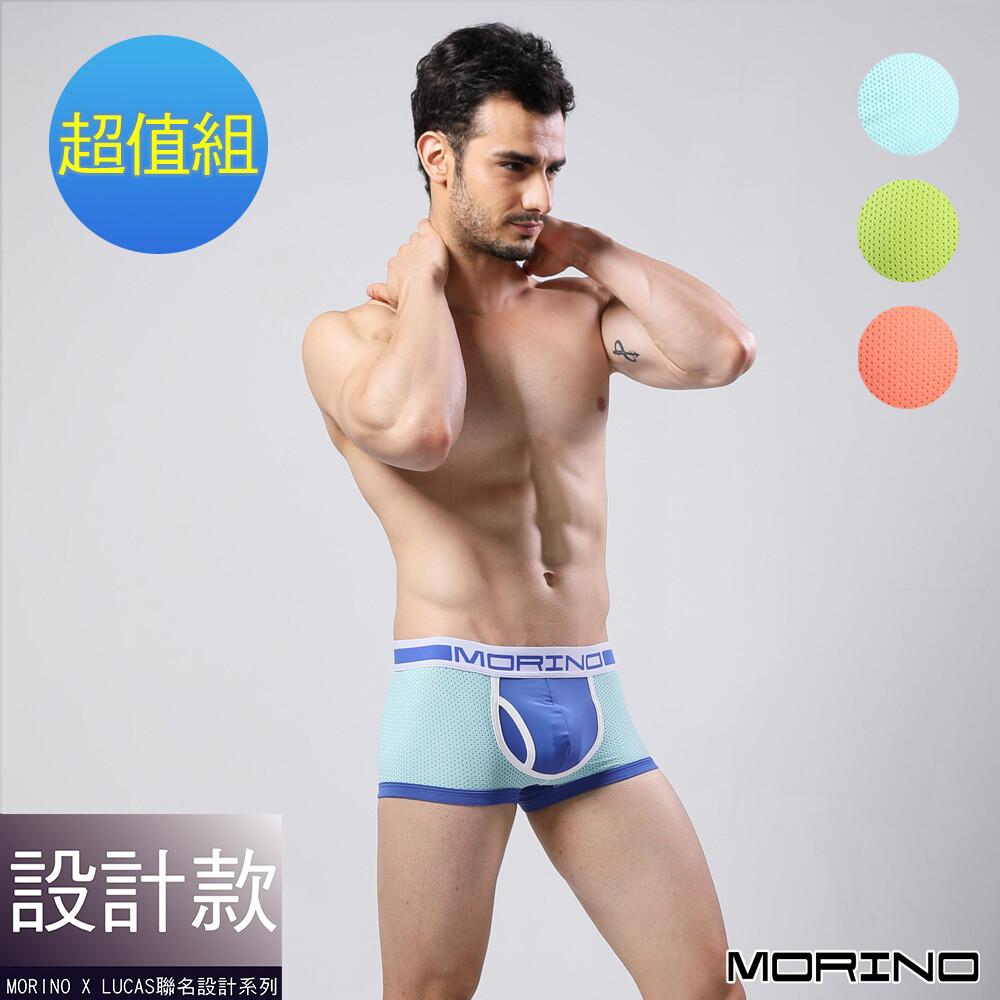 morino摩力諾速乾涼爽運動平口褲/四角褲(超值免運組)mo2414