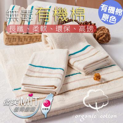 MORINO 有機棉三緞條浴巾《有機棉原色》MO854 (5.6折)