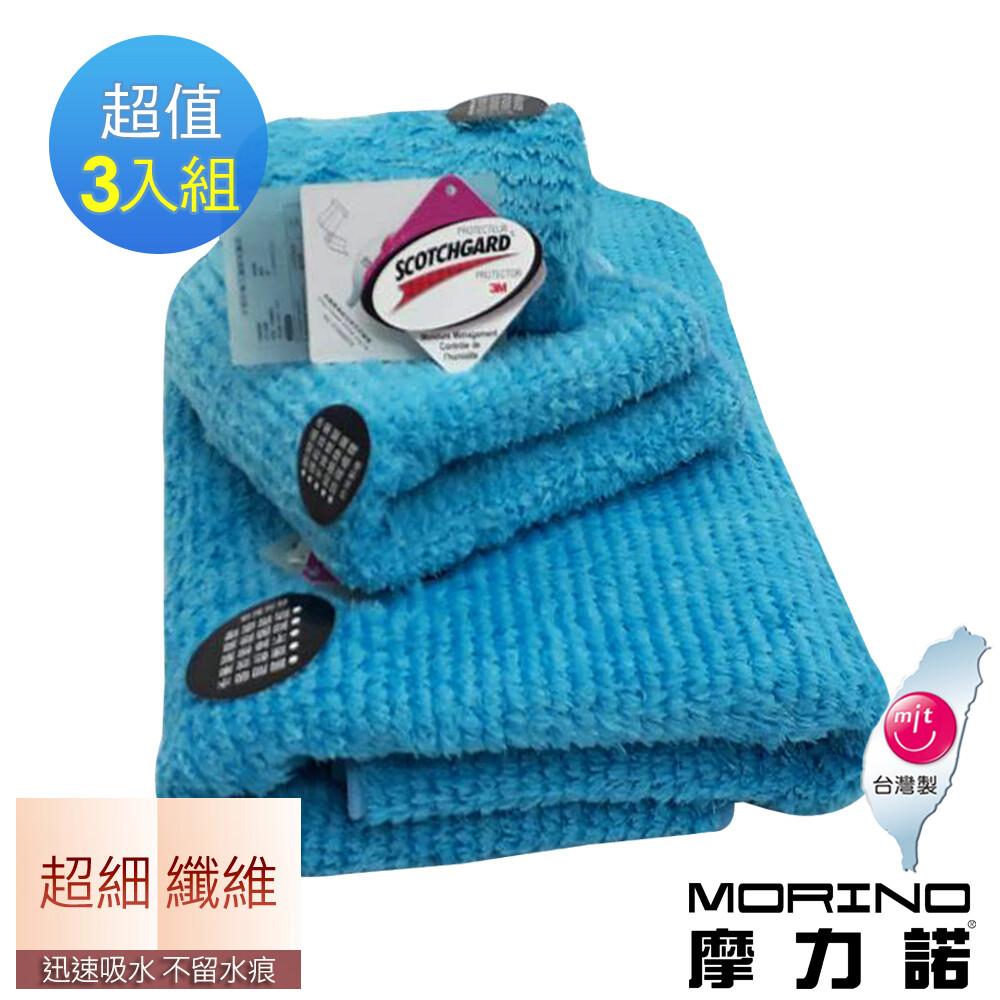 morino摩力諾超細纖條紋方巾毛巾浴巾3入組mo638mo738mo838