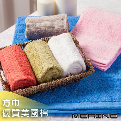 【MORINO摩力諾】美國棉素色緞條方巾MO640 (3.3折)
