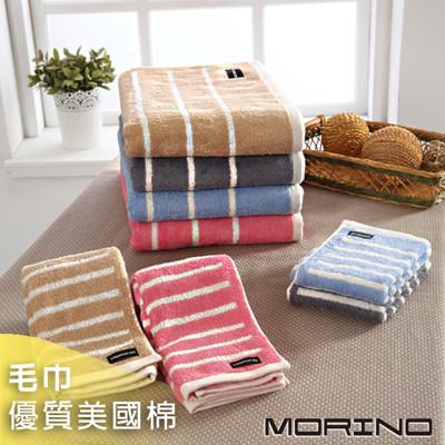MORINO 美國棉橫紋毛巾-特級美棉使用- (6折)