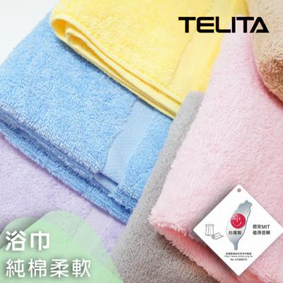 【TELITA】純棉素色浴巾 (5.2折)