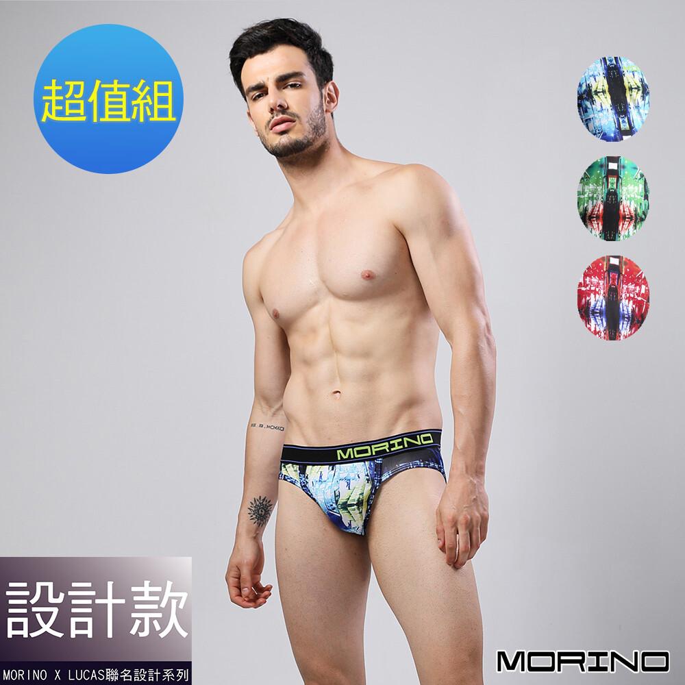 morino摩力諾速乾涼爽時尚三角褲(超值免運組)mo2317