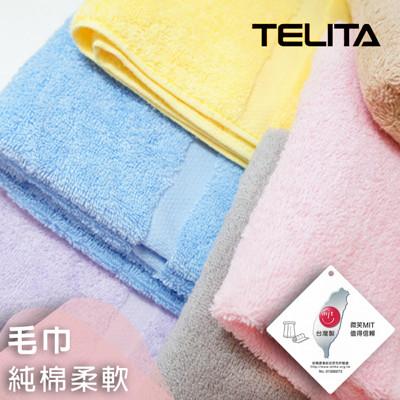 【TELITA】純棉素色毛巾 (4折)