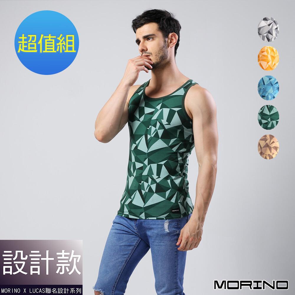 morino摩力諾幾何迷彩運動背心(超值免運組)mo5112