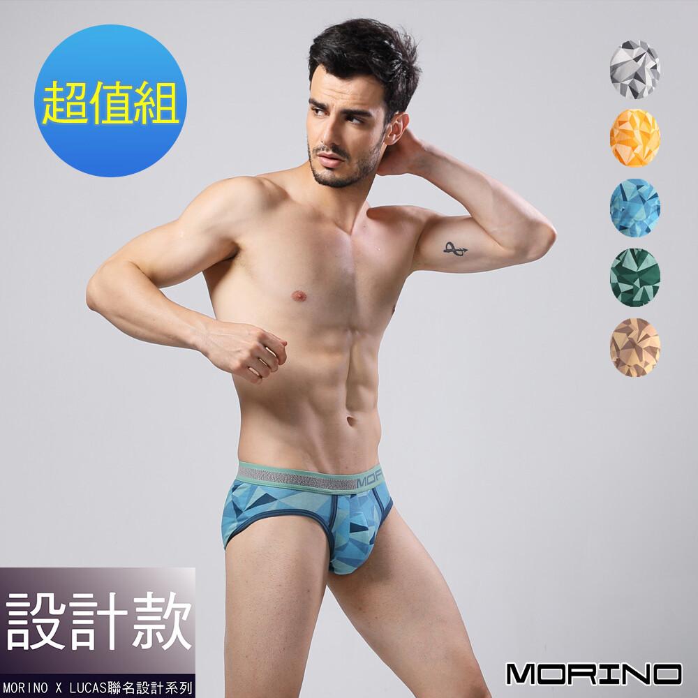 morino摩力諾幾何迷彩時尚三角褲(超值免運組)mo2319